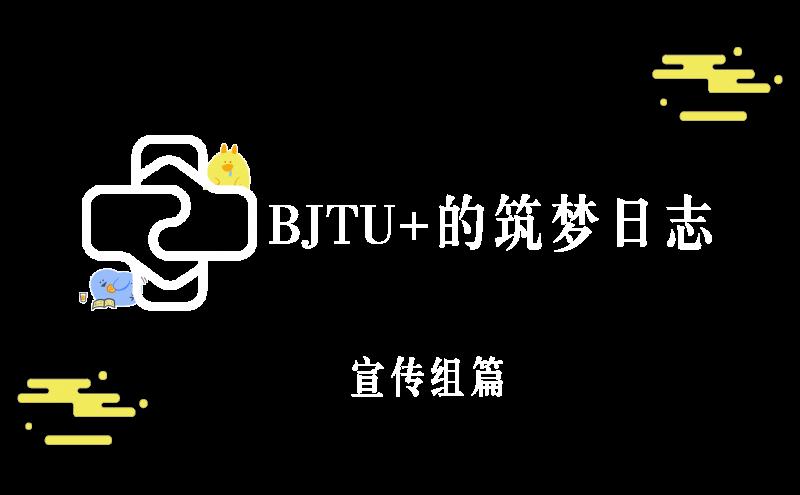 宣传组封面1.2