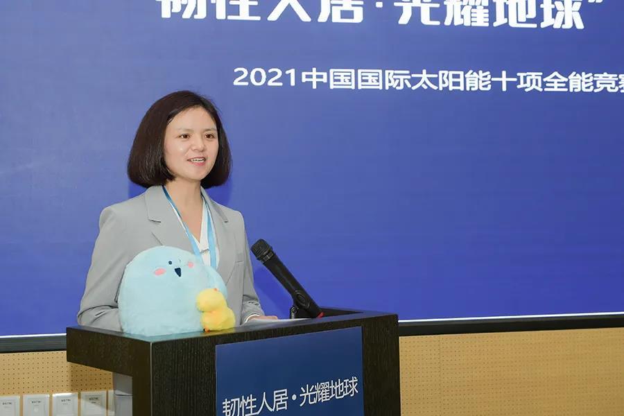 2021中国国际太阳能十项全能竞赛组委会副秘书长田原