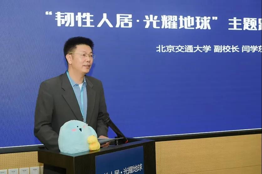 北京交通大学副校长闫学东