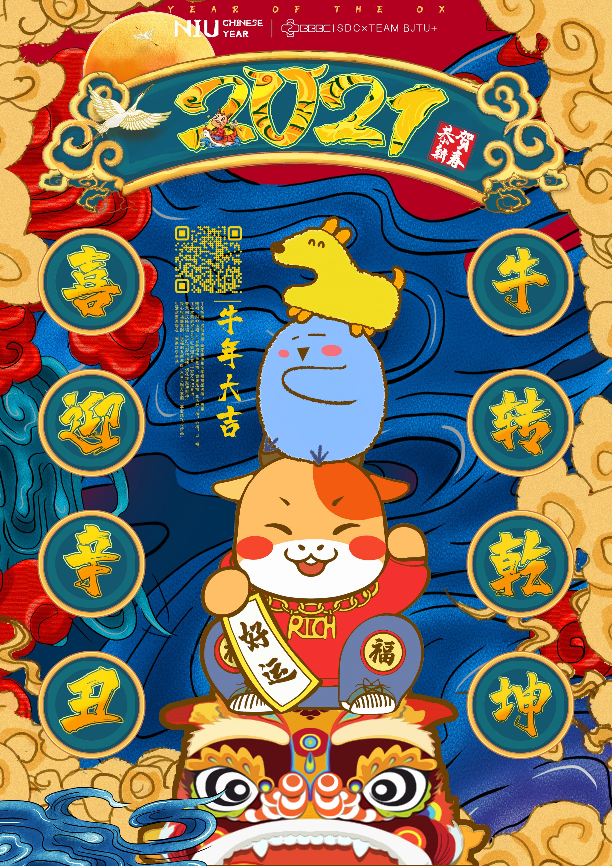 21.2.12春节海报