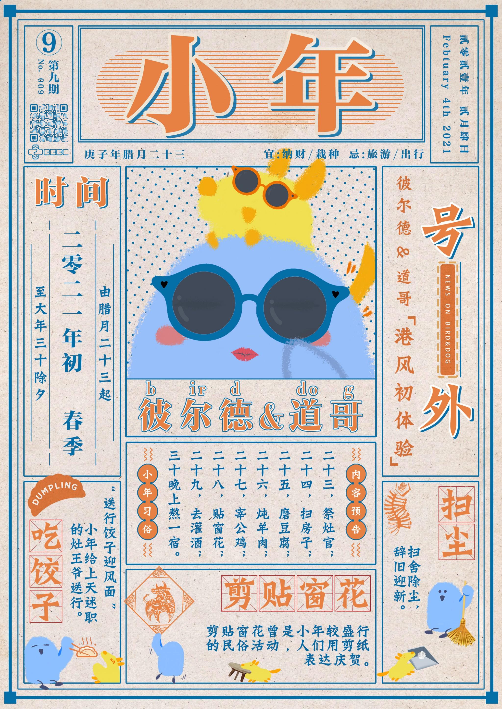 21.2.4小年海报
